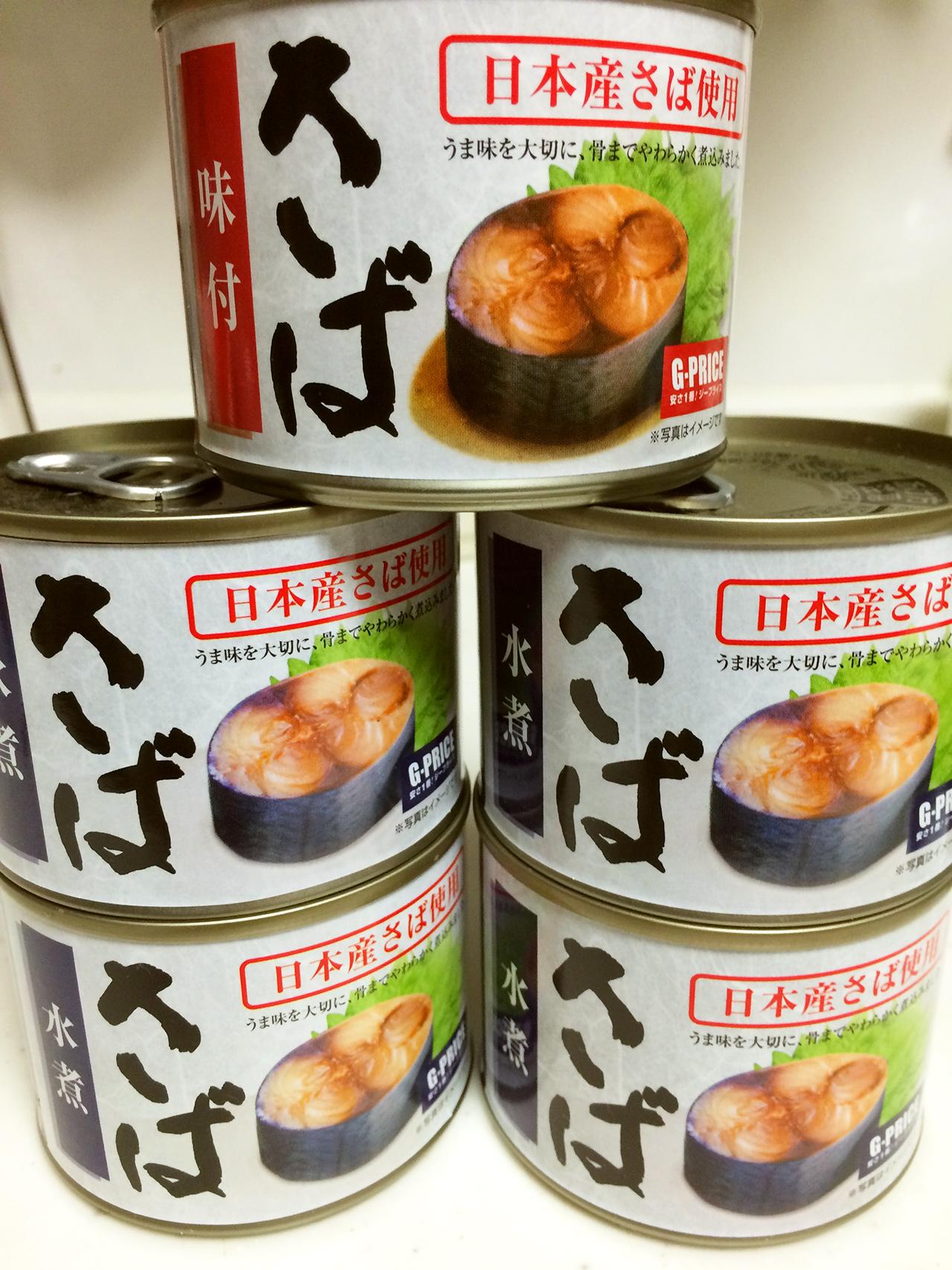 我が家の鯖煮缶ストック